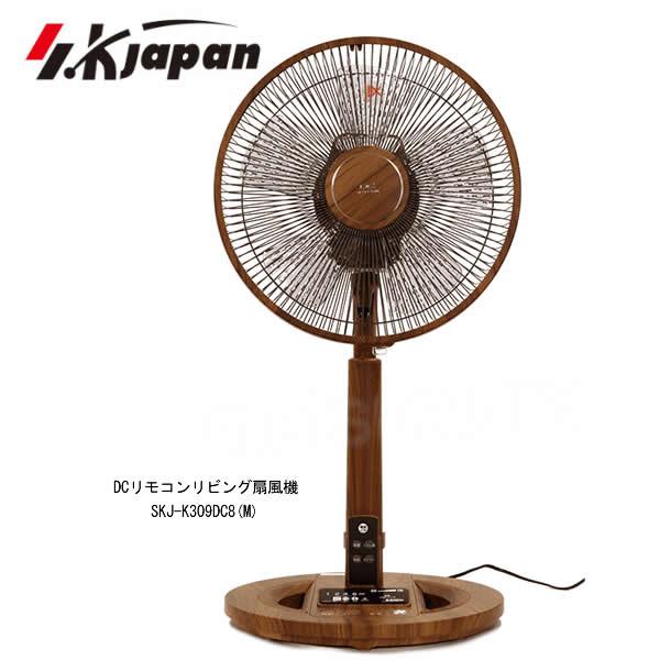 【お取り寄せ】 エスケイジャパン SKJ-K309DC8(M) 木目 リモコン付扇風機(リビング扇) 自動上下首振り機能付き 【新生活 卒業 入学 祝】
