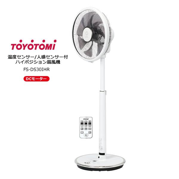 【在庫あり】 TOYOTOMI FS-DS30IHR-W ホワイト トヨトミ リモコン付扇風機(ハイポジション扇風機 30cm 7枚羽根 / DCモーター搭載) かしこく節約。温度センサー・人感センサー付ハイグレードモデル 【令和 父の日 感謝 祝】