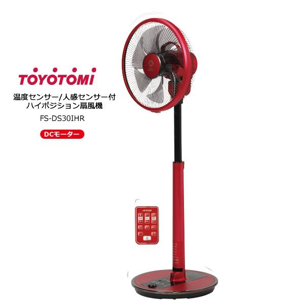 【在庫あり】 TOYOTOMI FS-DS30IHR-R レッド トヨトミ リモコン付扇風機(ハイポジション扇風機 30cm 7枚羽根 / DCモーター搭載) かしこく節約。温度センサー・人感センサー付ハイグレードモデル 【扇風機/サーキュレーター 猛暑 熱中症対策】【令和 結婚祝い 感謝】