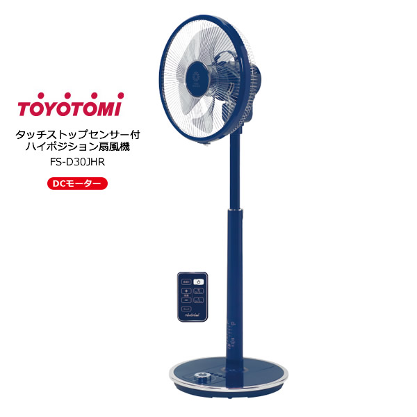 【お取り寄せ】 TOYOTOMI FS-D30JHR-A ブルー トヨトミ リモコン付扇風機(ハイポジション扇風機 30cm 7枚羽根 / DCモーター搭載) 夏も冬も使える。音が静かな省エネモデル 【令和 結婚祝い 感謝】