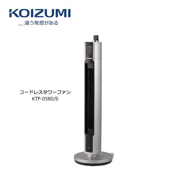 【お取り寄せ】 KOIZUMI KTF-0580/S コイズミ コードレスタワーファン DCモーター搭載 / 風量16段階調節+TURBO機能 【送風機/サーキュレーター】【令和 結婚祝い 感謝】