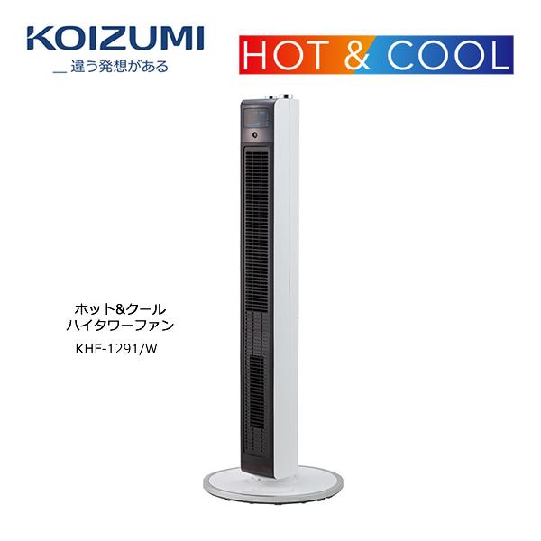 [送料無料] 1年中通して使え片づける手間が必要ない / 上下の吹き出し口にそれぞれ独立したファンを装備。これ1台で冬は温風、夏は送風 [省エネ][人感センサー機能付き] KOIZUMI KHF-1291/W 小泉成器 ホット&クール ハイタワーファン 【DCモーター搭載】[これ1台で冬は温風機、夏は扇風機] 【プレゼント ギフト 贈り物 ラッピング】【お取り寄せ】【熱中症対策】