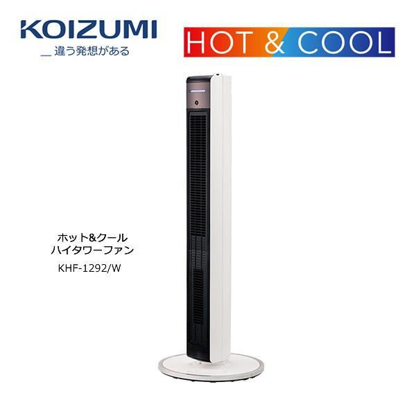 【お取り寄せ】 KOIZUMI KHF-1292/W 小泉成器 ホット&クール ハイタワーファン ホワイト [これ1台で冬は温風機、夏は扇風機] 【令和 父の日 感謝 祝】【熱中症対策】