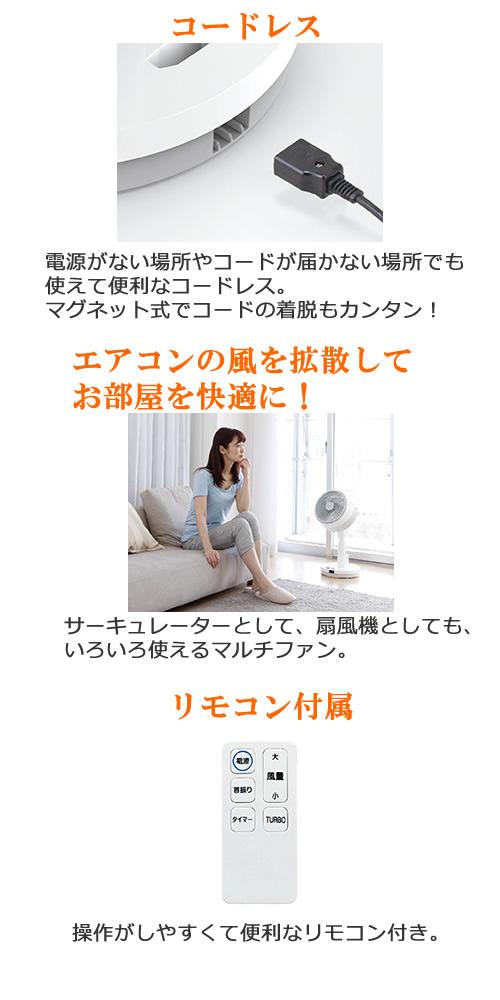 【お取り寄せ】 KOIZUMI KCF-2392/W ホワイト 小泉成器 コードレスマルチファン 扇風機 / エアコンの風を拡散してお部屋を快適に! 【送風機/サーキュレーター】【令和 父の日 感謝 祝】
