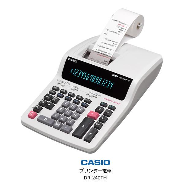 【在庫あり】 CASIO DR-240TM カシオ電卓計算機 プリンター電卓 計算プロセスや結果をプリントアウト 【令和 結婚祝い 感謝】