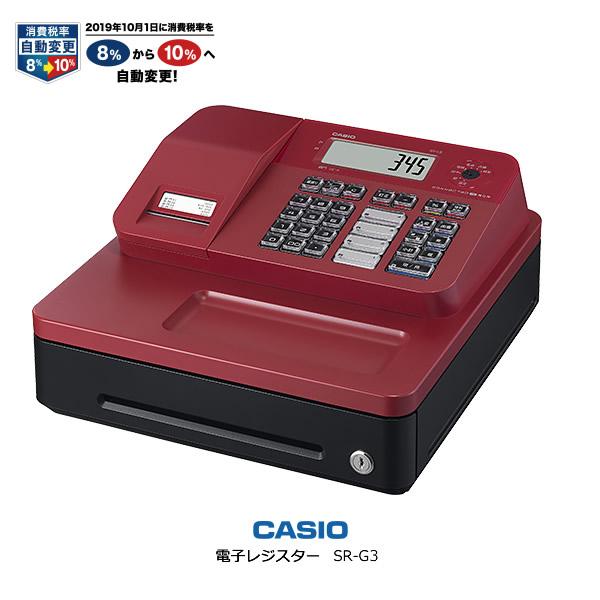 CASIO SR-G3-RD レッド カシオ 電子レジスター Bluetoothレジスター(4部門) レジとスマートフォンが、Bluetoothでつながるレジスター / 1シート ドロア一体型 【プレゼント ギフト 贈り物 ラッピング】【お取り寄せ】