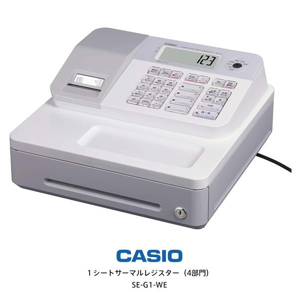 【在庫あり】 CASIO SE-G1-WE ホワイト(4部門) カシオ 1シートサーマルレジスター 【新生活 卒業 入学 祝】