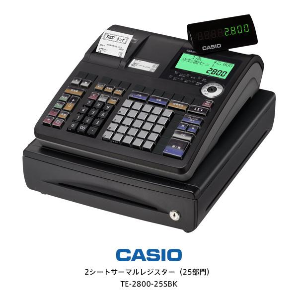 【お取り寄せ】 CASIO TE-2800-25SBK ブラック カシオ 2シートサーマルレジスター(25部門) 売上の管理・分析まで広く対応。インターネット直結レジスター「ネットレジ」 【消費税軽減税率対策補助金対象機種】