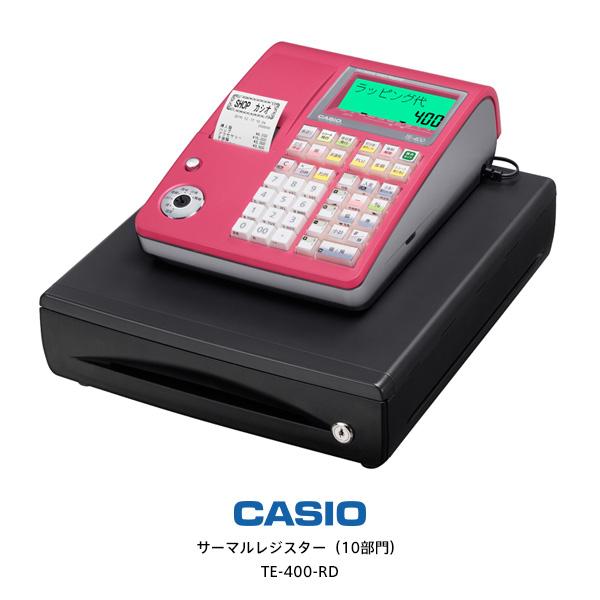 【お取り寄せ】 CASIO TE-400-RD レッド カシオ サーマルレジスター(10部門) 漢字・ひらがな・カタカナ表示に対応した、バックライト付き2段式大型液晶採用 【消費税軽減税率対策補助金対象機種】