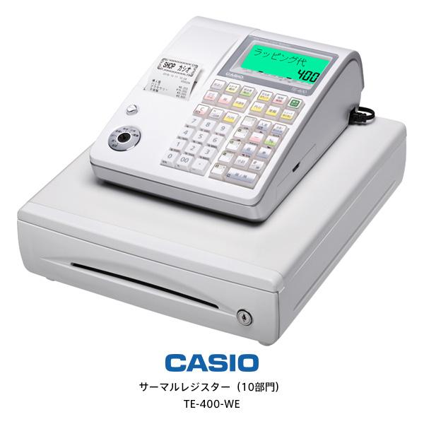 【在庫あり】 CASIO TE-400-WE ホワイト カシオ サーマルレジスター(10部門) 漢字・ひらがな・カタカナ表示に対応した、バックライト付き2段式大型液晶採用 【消費税軽減税率対策補助金対象機種】
