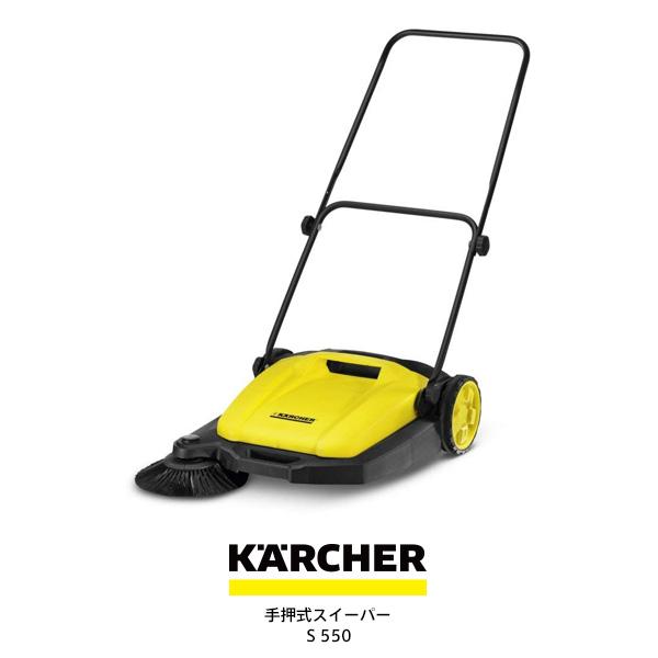 【お取り寄せ】 KARCHER S 550[S550] ケルヒャー 手押しスイーパー 1.766-200.0 【新生活 卒業 入学 祝】