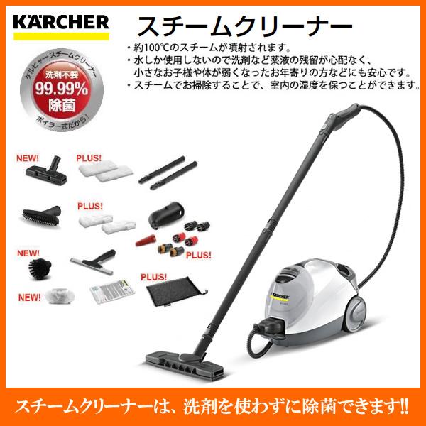 【お取り寄せ】 KARCHER SC4プレミアム [SC4P] ケルヒャー スチームクリーナー 連続使用タイプ 掃除機 【2016年/新製品】【景品 ギフト お中元】