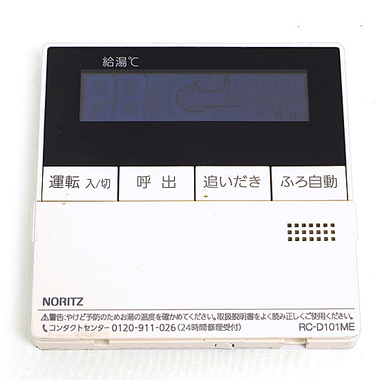 【キャッシュレスで5%還元】【新品訳あり(欠品あり)】 ノーリツ 台所リモコン RC-D101ME 欠品あり