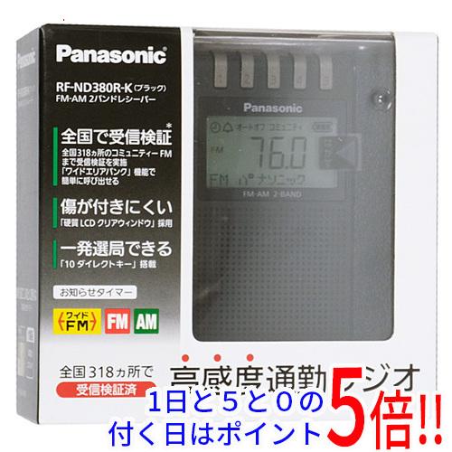 即納最大半額 延長保証対象商品 配送員設置送料無料 まとめて購入はココ Panasonic 通勤ラジオ FM RF-ND380R-K ブラック 2バンドレシーバー AM