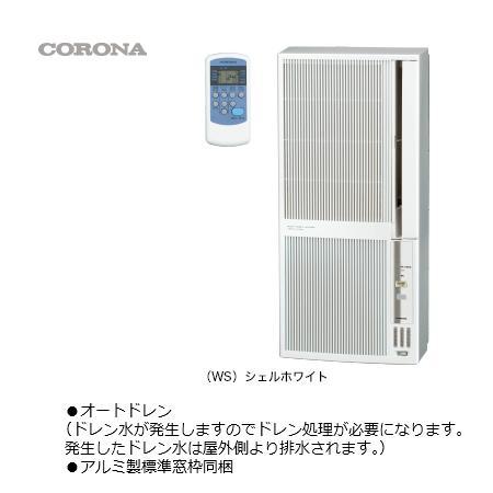 ☆コロナ 窓用エアコン[冷/暖兼用タイプ]CWH-A1818-WS(シェルホワイト)