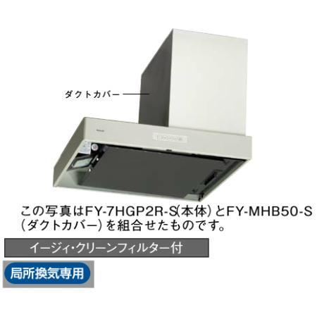 ☆パナソニック【FY-MHB50S】【送料区分:送料無料B】【西濃運輸指定】
