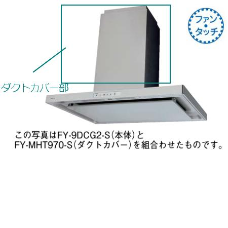 ☆パナソニック【FY-MHT970S】【送料区分:送料無料B】【西濃運輸指定】