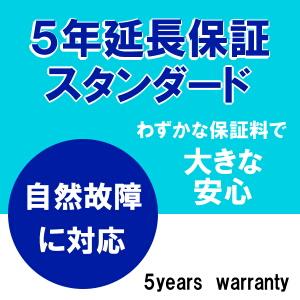 5年延長保証スタンダード【商品金額450,001~500,000円対象】