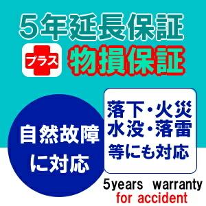 ☆同時購入のみ☆5年延長保証プラス物損保証付【商品金額180,001~200,000円対象】