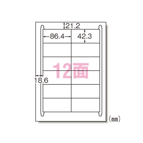 エーワン【AC】レーザープリンタラベル A4判12面28642★【28642】