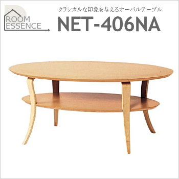 東谷【ROOM ESSENCE】オーバルテーブル NET-406NA★【NET406NA】