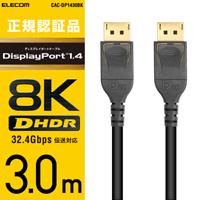 エレコム【ELECOM】DisplayPortTM1.4対応ケーブルCAC-DP1430BK★【CACDP1430BK】