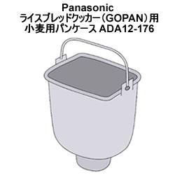 パナソニック【SD-RBM1001用】ライスブレッドクッカー(GOPAN)用麦用パンケース ADA12-176★【ADA12176】