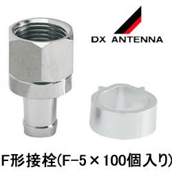 DXアンテナ【アンテナ部材】5C-2V用F形接栓(F-5×100個入り) F-5-100-SET★【F5100SET】