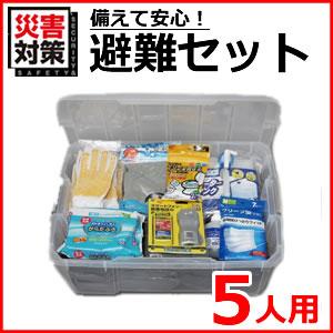 アイリスオーヤマ【IRIS】避難セット5人用 O-HSY5N★【OHSY5N】