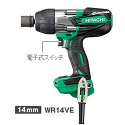 HiKOKI【ハイコーキ】インパクトレンチ14mm/100V仕様(10m コード・ケース付)WR14VE-SC★【WR14VE(SC)】