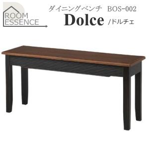 東谷【ROOM ESSENCE】Dolce ダイニングベンチ BOS-002★【ドルチェ】