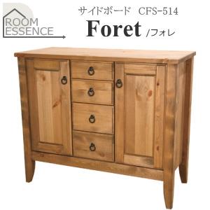 東谷【ROOM ESSENCE】Foret サイドボード CFS-514★【フォレ】