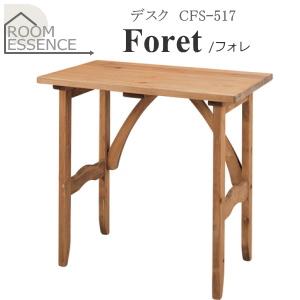 東谷【ROOM ESSENCE】Foret デスク CFS-517★【フォレ】