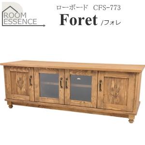 東谷【ROOM ESSENCE】Foret ローボード CFS-773★【フォレ】