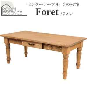東谷【ROOM ESSENCE】Foret センターテーブル CFS-776★【フォレ】