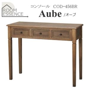 東谷【AZUMAYA】Aube(オーブ) コンソール COD-456BR★【ROOM ESSENCE】