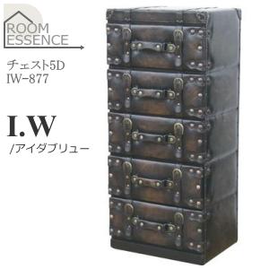 東谷【ROOM ESSENCE】I.W チェスト5D IW-877★【アイダブリュー】