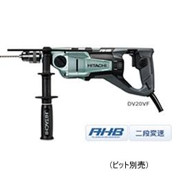 HiKOKI【ハイコーキ】100V13/20mm二段変速振動ドリル(ビット別売) DV20VF★【DV20VF】