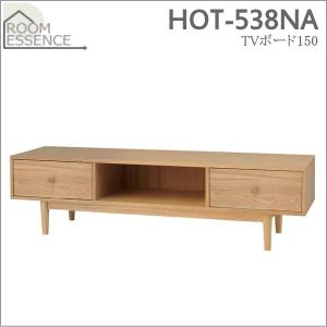 東谷【ROOM ESSENCE】Henry TVボード150 HOT-538NA★【ヘンリー】