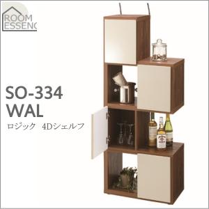 東谷【ROOM ESSENCE】ロジック シェルフ4D SO-334WAL★【SO334WAL】