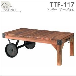 東谷 【ROOM ESSENCE】トロリー テーブルS TTF-117★【TTF117】【アメリカンヴィンテージ】