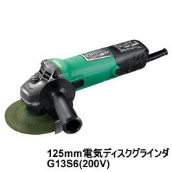 HiKOKI【ハイコーキ】125mm200V電気ディスクグラインダク強力形 G13S6-200V★【G13S6】