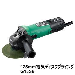 HiKOKI【ハイコーキ】125mm100V電気ディスクグラインダク強力形 G13S6★【G13S6】