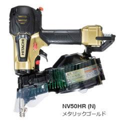 <title>15:00迄のご注文で最短当日出荷 在庫商品に限る HiKOKI ハイコーキ 高圧ロール釘打機 メタリックゴールド NV50HR-N NV50HR N 販売期間 限定のお得なタイムセール</title>
