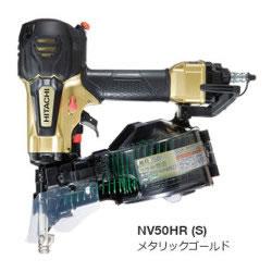 HiKOKI【ハイコーキ】高圧ロール釘打機パワー切替機構付(メタリックゴールド) NV50HR-S★【NV50HR(S)】