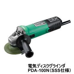 HiKOKI【ハイコーキ】100mm100V電気ディスクグラインダ 強力形 (SSS仕様) PDA-100N-SSS★【PDA100N】