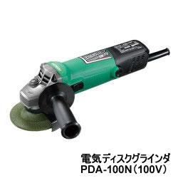 HiKOKI【ハイコーキ】100mm100V電気ディスクグラインダ 強力形 PDA-100N★【PDA100N】