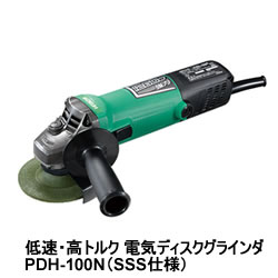 HiKOKI【ハイコーキ】100mm100V電気ディスクグラインダ 低速・高トルク強力形 PDH-100N-SSS★【SSS仕様】