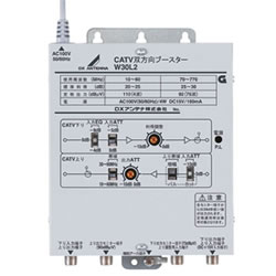 DXアンテナ【共同受信用】CATV770MHz帯双方向ブースター[30dB形] W30L2H★【W30L2H】