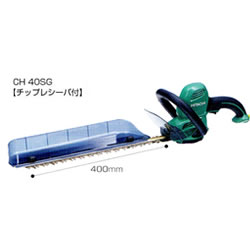 HiKOKI【ハイコーキ】AC100V植木バリカン 刈込幅400mm 超高級ブレード CH40SH★【チップレシーバー付】